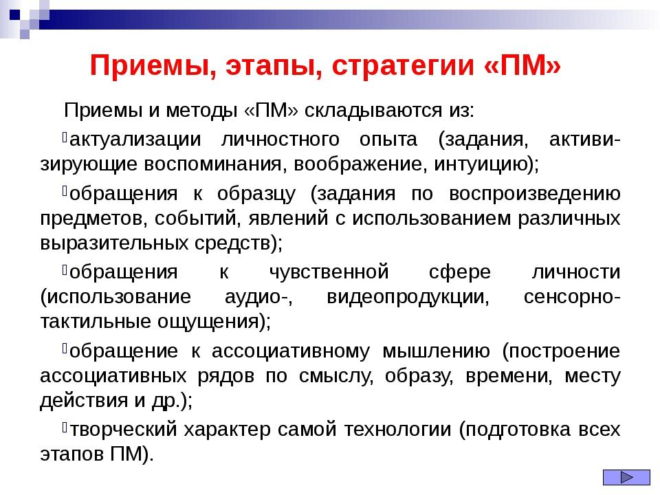 Приемы, этапы, стратегии «ПМ» Приемы и методы «ПМ» складываются из: актуализа...