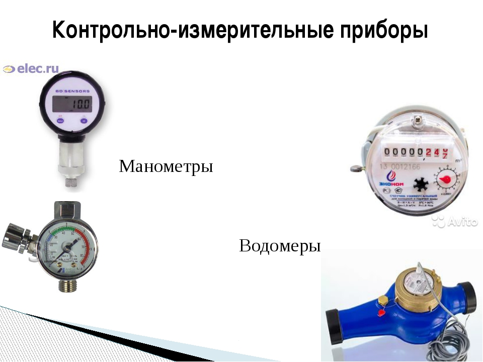Контрольно-измерительные приборы Манометры Водомеры