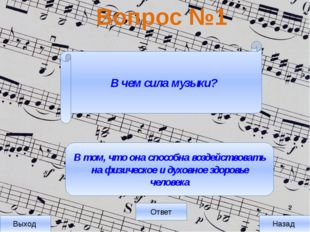 Вопрос №2 Выход Назад Ответ Прежде всего на текст и динамику, т.к.музыка долж