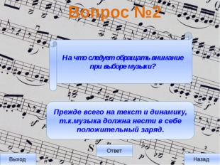 Вопрос №3 Выход Назад Ответ Людвиг Ван Бетховен Кто из известных композиторов