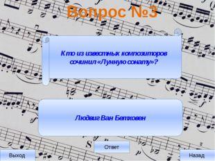 Вопрос №4 Выход Назад Ответ Вольфганг Амадей Моцарт Музыка какого композитора