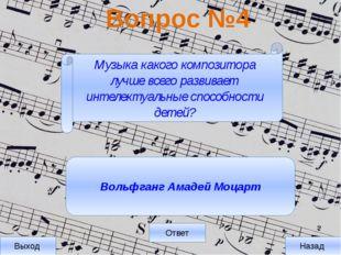 Вопрос №5 Выход Назад Ответ Классическая музыка Какая музыка считается самой