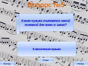 Вопрос №6 Выход Назад Ответ Тяжелый рок О каком направлении в музыке сегодня