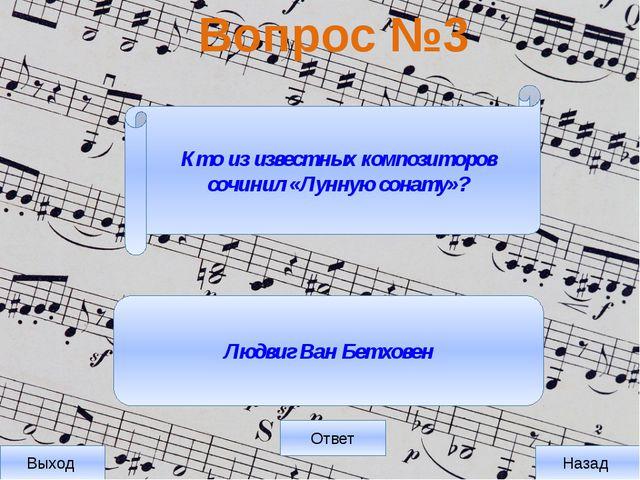 Вопрос №4 Выход Назад Ответ Вольфганг Амадей Моцарт Музыка какого композитора...