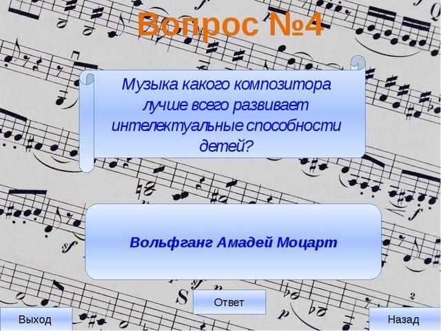 Вопрос №5 Выход Назад Ответ Классическая музыка Какая музыка считается самой...