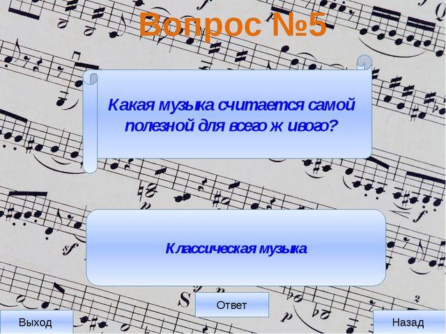 Вопрос №6 Выход Назад Ответ Тяжелый рок О каком направлении в музыке сегодня...