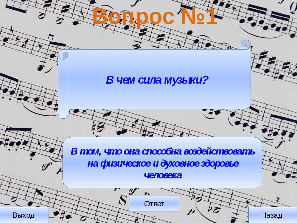 Вопрос №2 Выход Назад Ответ Прежде всего на текст и динамику, т.к.музыка долж...