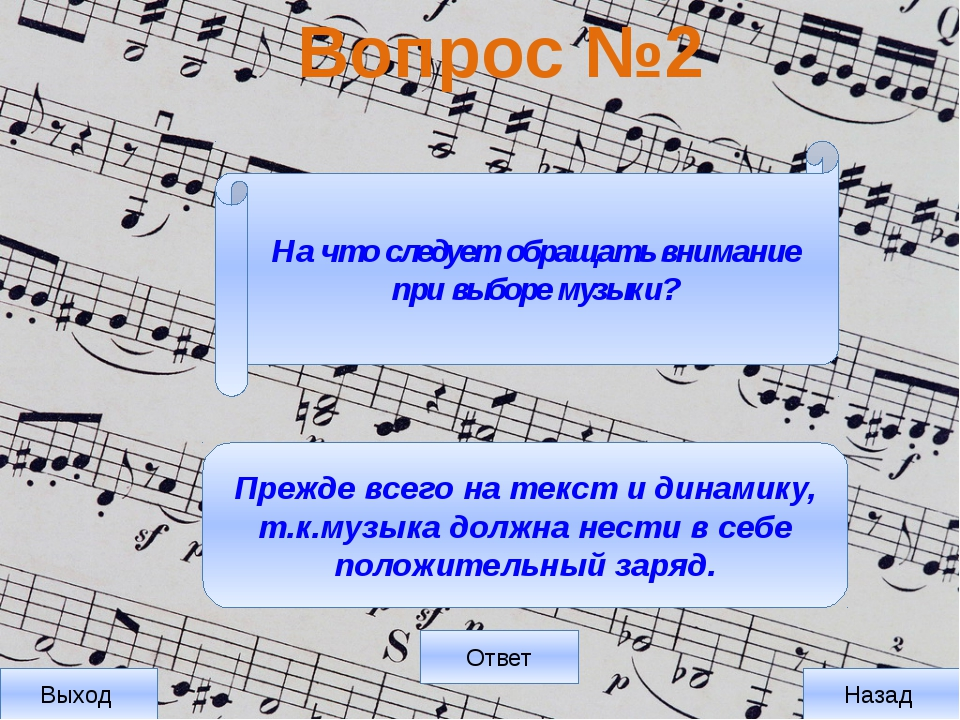 Вопрос №3 Выход Назад Ответ Людвиг Ван Бетховен Кто из известных композиторов...