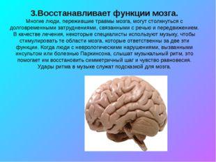 3.Восстанавливает функции мозга. Многие люди, пережившие травмы мозга, могут