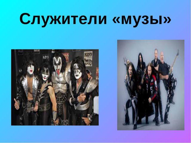 Служители «музы»