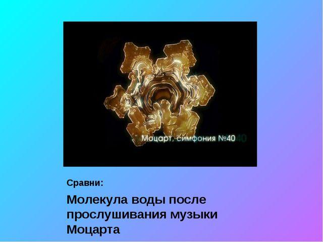 Сравни: Молекула воды после прослушивания музыки Моцарта