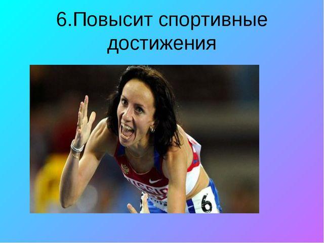 6.Повысит спортивные достижения