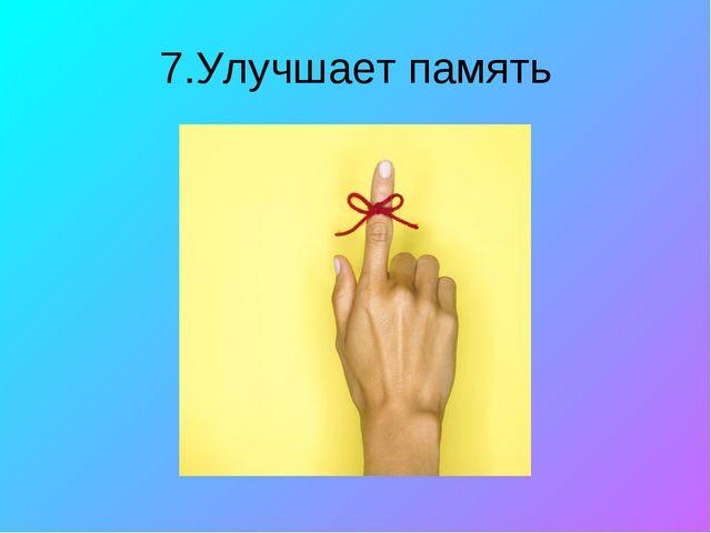 7.Улучшает память