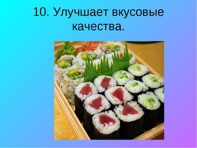 10. Улучшает вкусовые качества.
