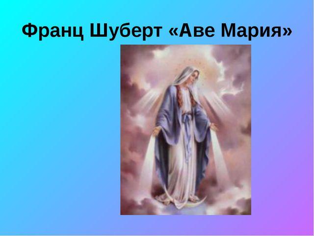 Франц Шуберт «Аве Мария»