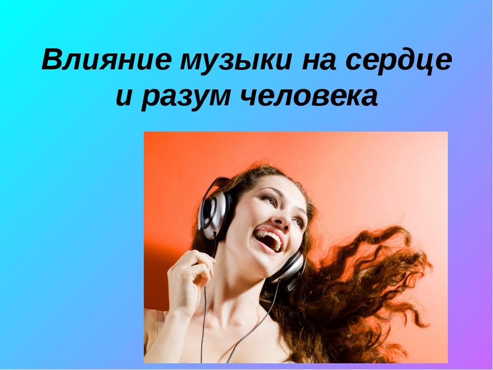 Влияние музыки на сердце и разум человека
