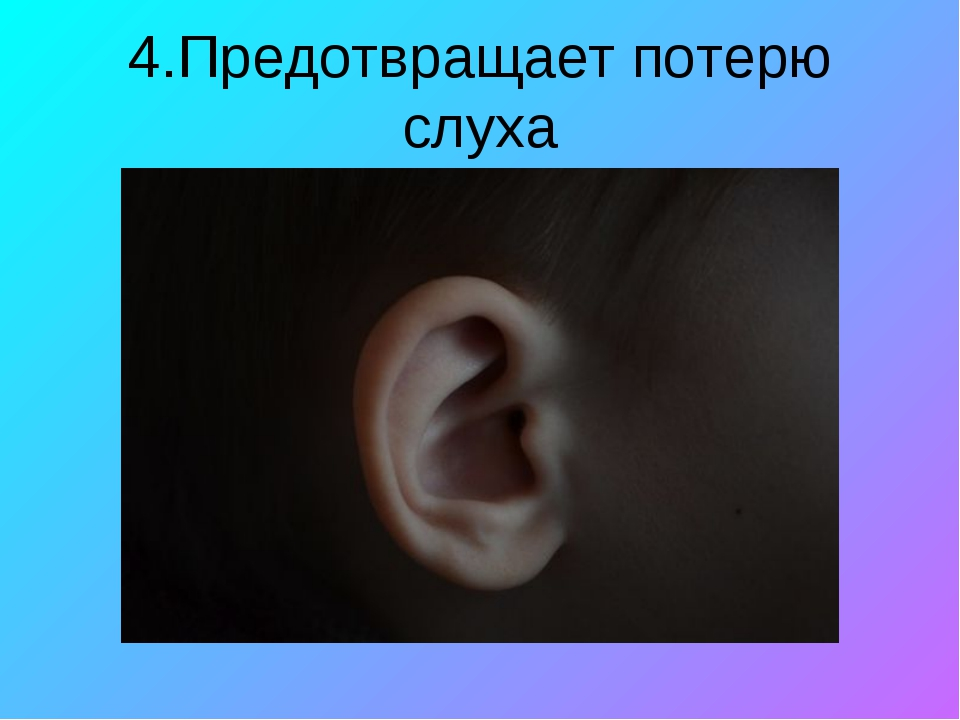 4.Предотвращает потерю слуха