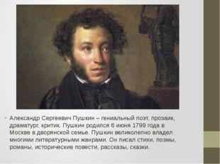Александр Сергеевич Пушкин – гениальный поэт, прозаик, драматург, критик. Пуш