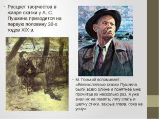 Расцвет творчества в жанре сказки у А. С. Пушкина приходится на первую полови