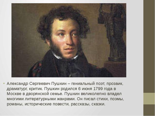 Александр Сергеевич Пушкин – гениальный поэт, прозаик, драматург, критик. Пуш...