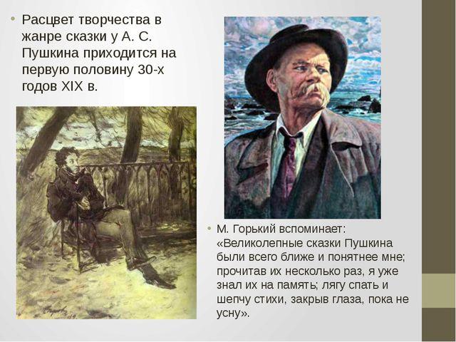 Расцвет творчества в жанре сказки у А. С. Пушкина приходится на первую полови...