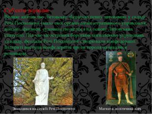 Суб'єкти держави Велике князівство Литовське зберігало певну автономію у скла