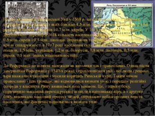 На час укладання Люблінської Унії у 1569 р. загальна кількість населення скла