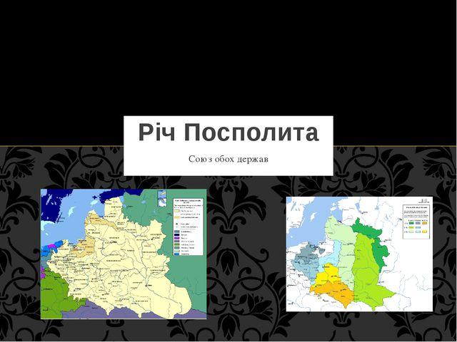 Союз обох держав Річ Посполита