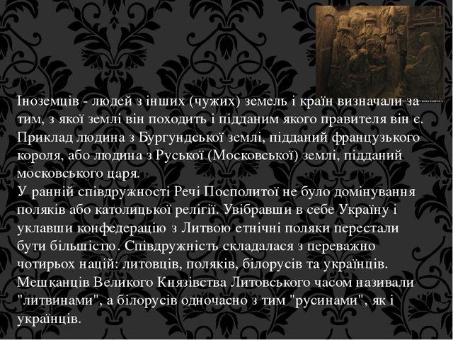 Іноземців - людей з інших (чужих) земель і країн визначали за тим, з якої зем...