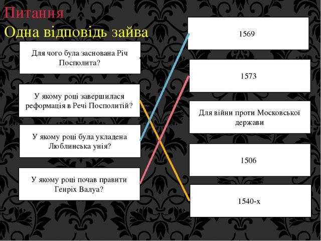 Для чого була заснована Річ Посполита? Для війни проти Московської держави У...