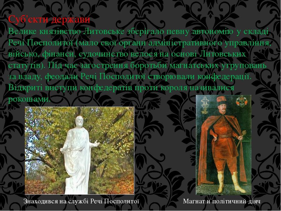 Суб'єкти держави Велике князівство Литовське зберігало певну автономію у скла...