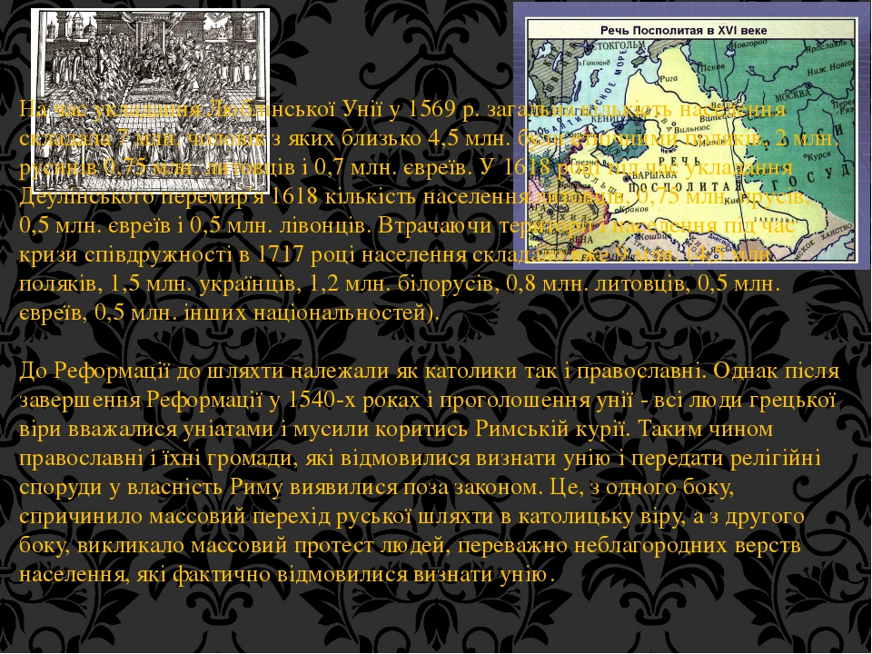 На час укладання Люблінської Унії у 1569 р. загальна кількість населення скла...