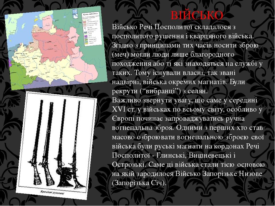 ВІЙСЬКО Військо Речі Посполитої складалося з посполитого рушення і кварцяног...