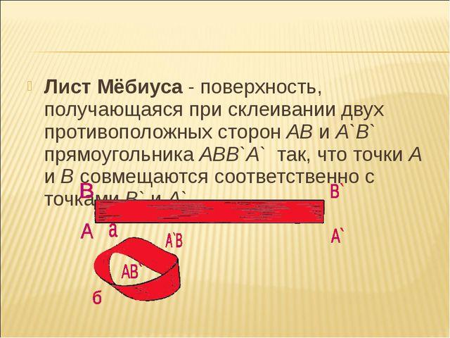 Лист Мёбиуса - поверхность, получающаяся при склеивании двух противоположных...
