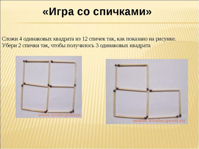 «Игра со спичками» Сложи 4 одинаковых квадрата из 12 спичек так, как показан...