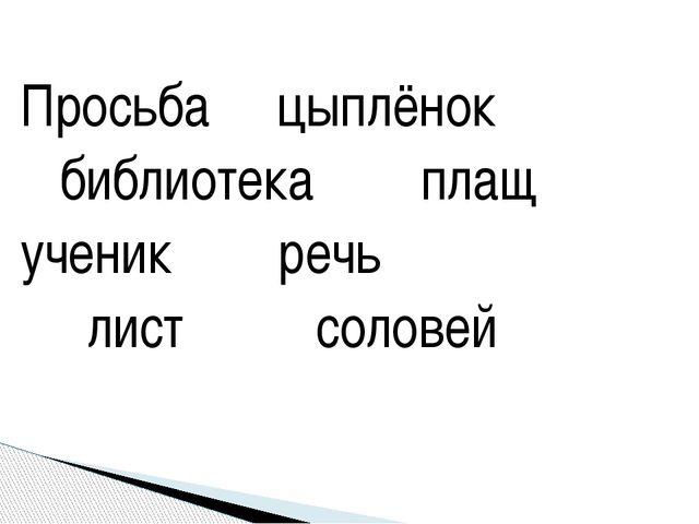 Просьба цыплёнок библиотека плащ ученик речь лист соловей