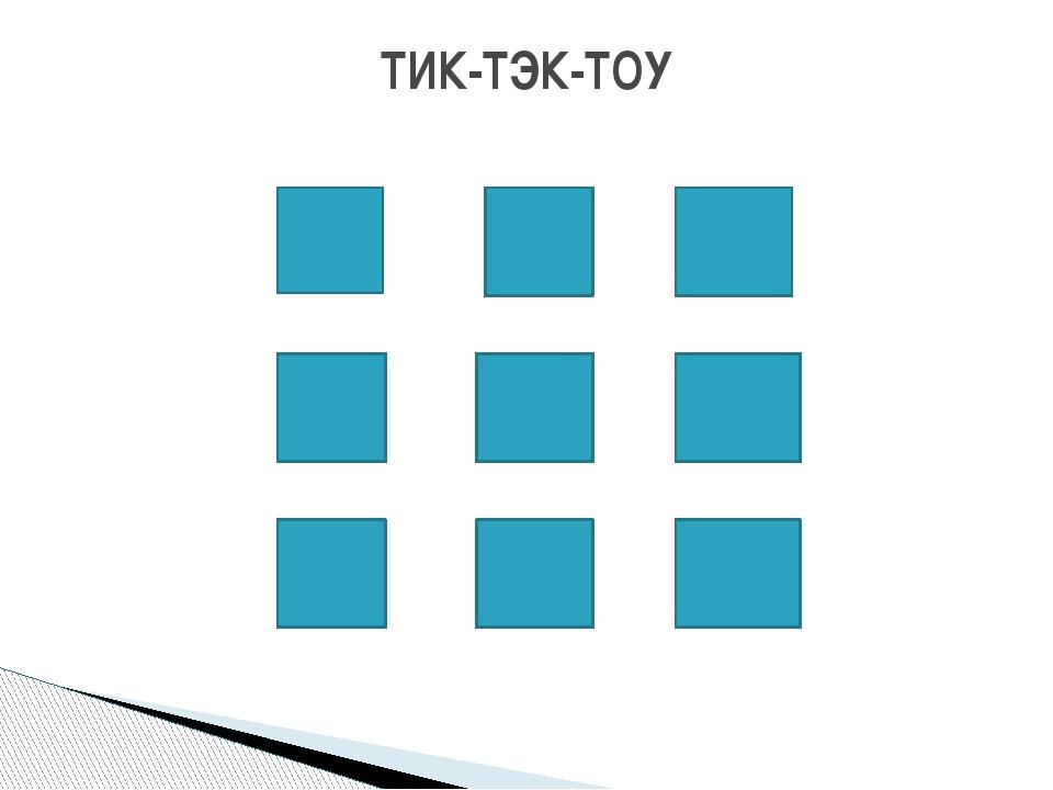 ТИК-ТЭК-ТОУ