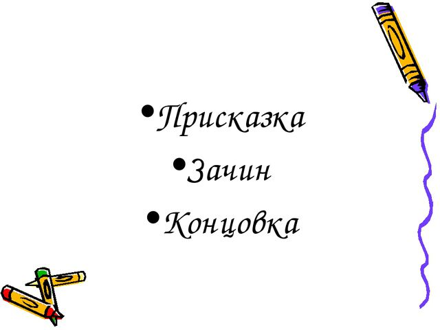 Присказка Зачин Концовка