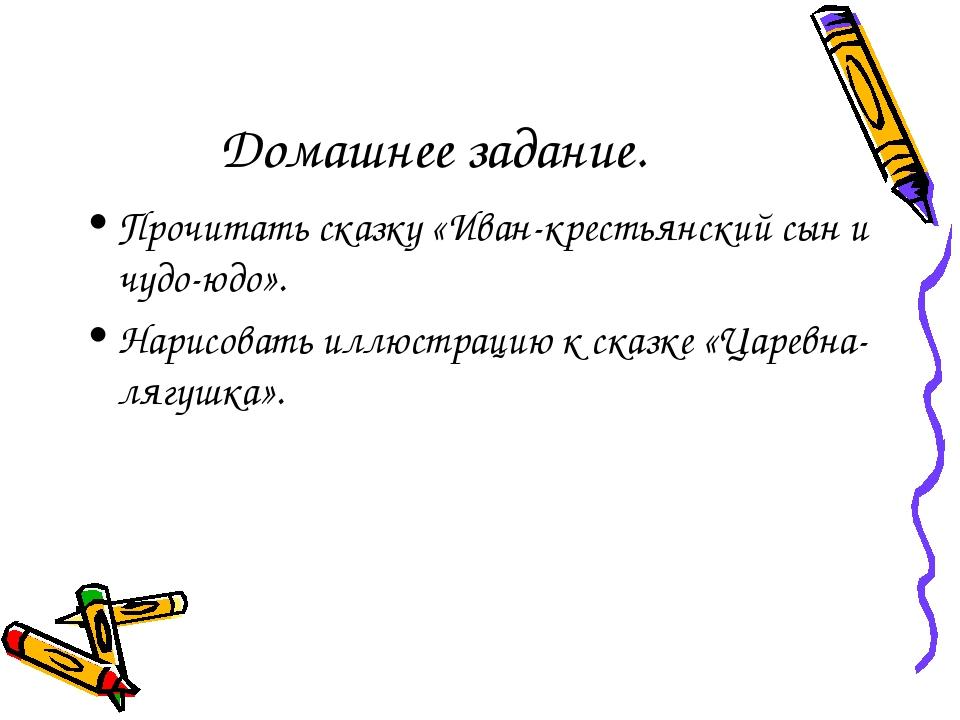 Домашнее задание. Прочитать сказку «Иван-крестьянский сын и чудо-юдо». Нарисо...
