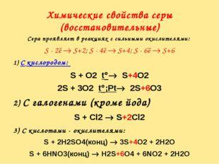 Химические свойства серы (восстановительные) Сера проявляет в реакциях с силь
