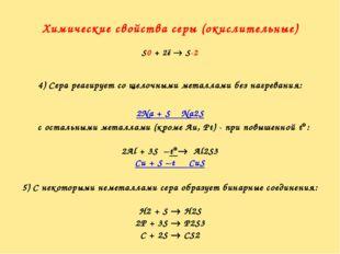 Химические свойства серы (окислительные) S0 + 2ē  S-2 4) Сера реагирует со щ