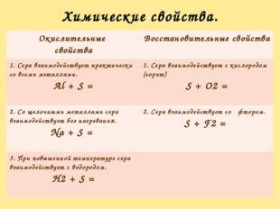 Химические свойства. Окислительные свойства Восстановительные свойства 1. Сер