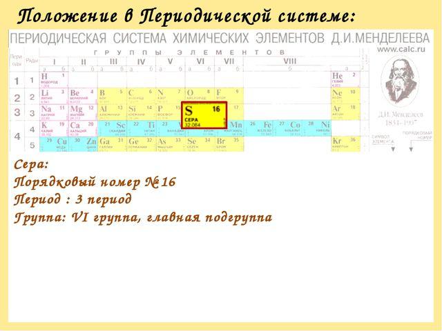 Положение в Периодической системе: Сера: Порядковый номер № 16 Период : 3 пер...