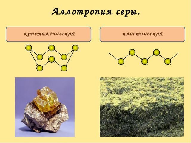 Аллотропия серы. кристаллическая пластическая