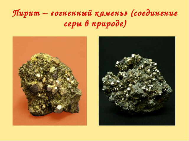 Пирит – «огненный камень» (соединение серы в природе)
