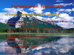 Географиялық орнын тап: Нүктенің орнына керекті сөзді жазу 1.Дүние жүзілік мұ
