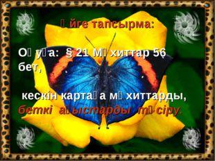 Үйге тапсырма: Оқуға: § 21 Мұхиттар 56 бет, кескін картаға мұхиттарды, беткі