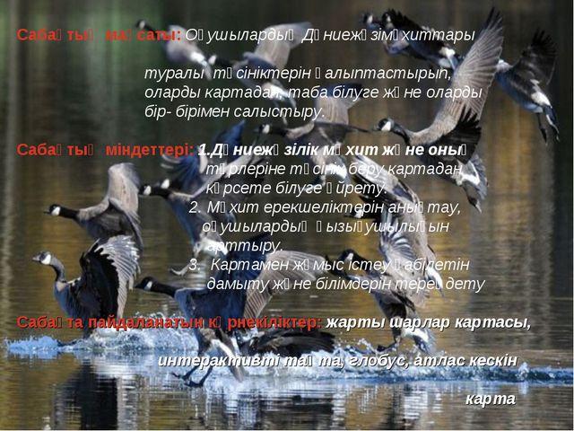 Сабақтың мақсаты: Оқушылардың Дүниежүзімұхиттары туралы түсініктерін қалыптас...