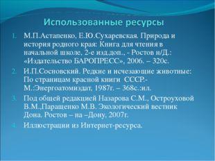 М.П.Астапенко, Е.Ю.Сухаревская. Природа и история родного края: Книга для чте