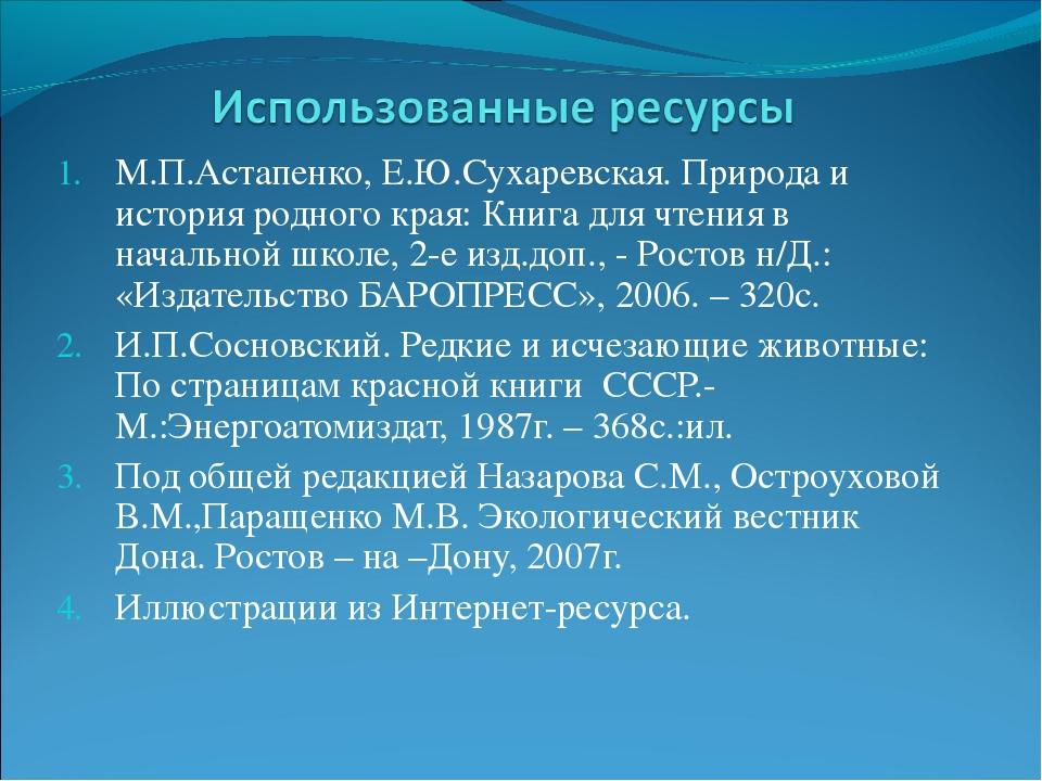 М.П.Астапенко, Е.Ю.Сухаревская. Природа и история родного края: Книга для чте...
